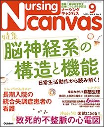 ナーシング・キャンバス 2020年9月号