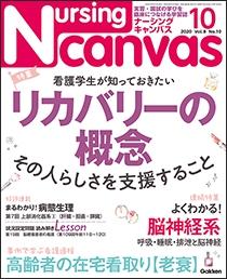 ナーシング・キャンバス 2020年10月号