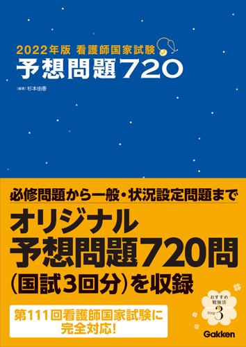 2022年版予想問題720