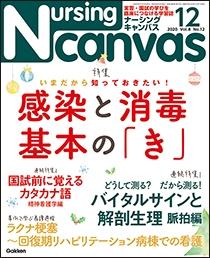 ナーシング・キャンバス 2020年12月号