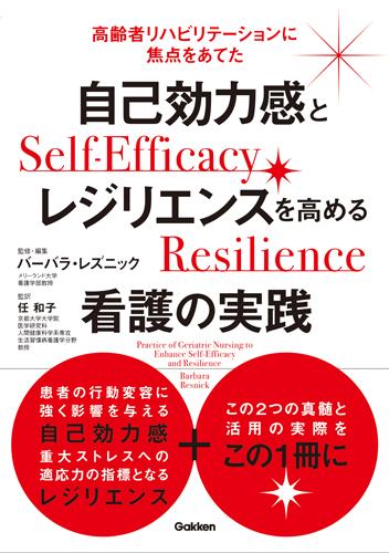自己効力感とレジリエンス