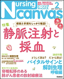 ナーシング・キャンバス 2021年2月号