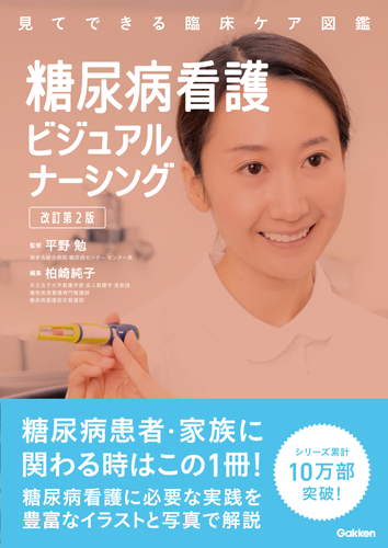 糖尿病看護ビジュアルナーシング 改訂第2版