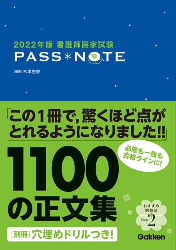 2022年版 看護師国家試験 PASS-NOTE