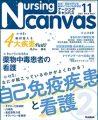 ナーシング・キャンバス 2021年11月号